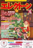 月刊エレクトーン 2018年12月号+「まかないこすめ」スペシャルセット