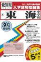 東海中学校(30年春受験用) (愛知県国立・私立中学校入学試験問題集)