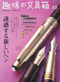 趣味の文具箱(vol.53) 文房具を愛し、人生を楽しむ本。 誘惑する新しいペン (エイムック)