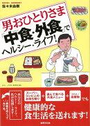 【バーゲン本】男おひとりさま中食・外食でヘルシー・ライフ!