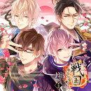 イケメン戦国◆時をかける恋 キャラクターソング&ドラマCD 第四弾 (豪華盤)