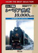 ビコムベストセレクション::シベリア鉄道10,000km 〜蒸気機関車でゆく雄大な大地〜