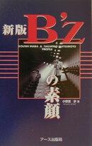 B'zの素顔新版