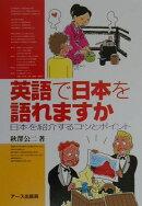 英語で日本を語れますか