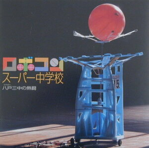 ロボコンスーパー中学校 八戸三中の熱闘 (Inax booklet)