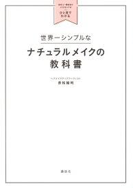 世界一シンプルなナチュラルメイクの教科書 自分に一番似合うメイク&ヘアがひと目でわかる (講談社の実用BOOK) [ 赤松 絵利 ]