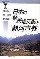 日本の植民地支配と「熱河宣教」
