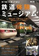【謝恩価格本】見て触って乗って遊ぶ 鉄道体験ミュージアム