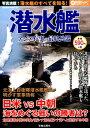 潜水艦 アジア有事の最終兵器 (SAKURA MOOK なるほどわかるシリーズ) [ 中村秀樹 ]