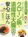 クローン病・潰瘍性大腸炎の安心ごはん 「おいしく食べたい!」をかなえる (食事療法はじめの一歩シリーズ) [ 田中…