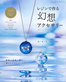 レジンで作る幻想アクセサリーBlue Planet (レディブティックシリーズ)