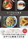 arikoの食卓〜小腹が空いたら〜 [ ariko ]