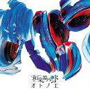 オトノエ (CD+Blu-ray+スマプラ)【LIVE映像盤】