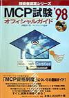 MCP試験オフィシャルガイド('98)