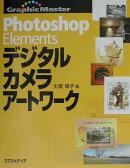 Photoshop Elementsデジタルカメラアートワーク