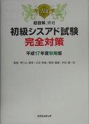 初級シスアド試験完全対策(平成17年度秋期版)