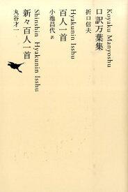 日本文学全集(02) 口訳万葉集 [ 池澤夏樹 ]