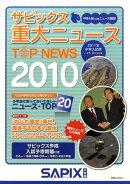 サピックス重大ニュース(2010)