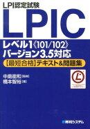 LPI認定試験LPICレベル1《101/102》バージョン3.5対応〈最短合格〉