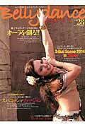 ベリーダンス・ジャパン(vol.28)