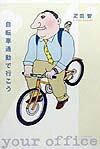 自転車通勤で行こう