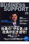 BUSINESS SUPPORT(2007 09)