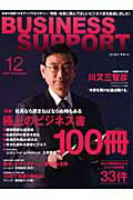 BUSINESS SUPPORT(2007 12)