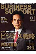 BUSINESS SUPPORT(2008 01)