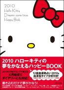 ハローキティの夢をかなえるハッピーBOOK(2010)