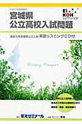 宮城県公立高校入試問題(平成22年度受験用)