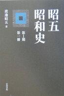 昭五昭和史(第1期 第1冊)
