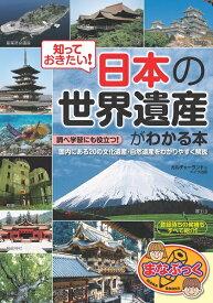 知っておきたい! 日本の「世界遺産」がわかる本 [ カルチャーランド ]