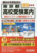 東京都高校受験案内(2019年度用)