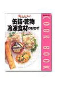缶詰・乾物・冷凍食材のおかず (Orange page books)