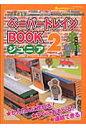 ペーパートレインbookジュニア(2) JR東日本版 (オレンジページムック)