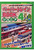 ペーパートレインbookジュニア(4(JR貨物))