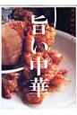 旨い中華 男子厨房に入る (オレンジページブックス)
