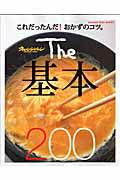 The基本200
