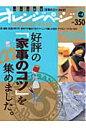 好評の「家事のコツ」を222集めました。 料理・掃除・洗濯の早ワザ・便利ワザ (Orange page books)