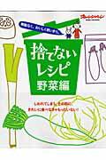 捨てないレシピ(野菜編)