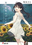 地球最後のゾンビ -NIGHT WITH THE LIVING DEAD-