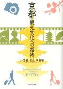 京都・観光文化への招待
