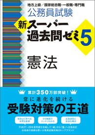 新スーパー過去問ゼミ5 憲法 公務員試験 (『新スーパー過去問ゼミ5』シリーズ) [ 資格試験研究会 ]