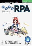 【POD】いまさらRPA