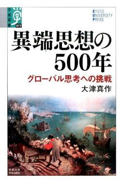 異端思想の500年
