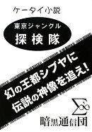 東京ジャングル探検隊幻の王都シブヤに伝説の神像を追え!