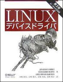 Linuxデバイスドライバ第3版 カーネル2.6対応 [ ジョナサン・コルベット ]