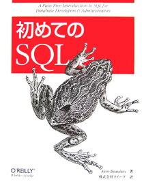 初めてのSQL [ アラン・ブールー ]