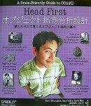 Head firstオブジェクト指向分析設計