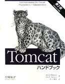 Tomcatハンドブック第2版